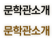문학관소개